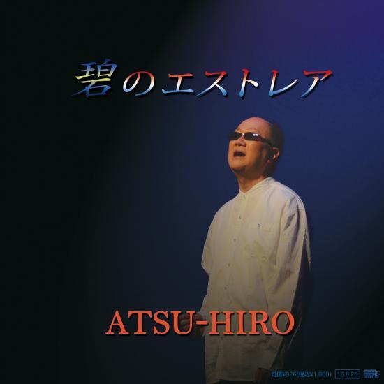 ATSU-HIRO【碧のエストレア】