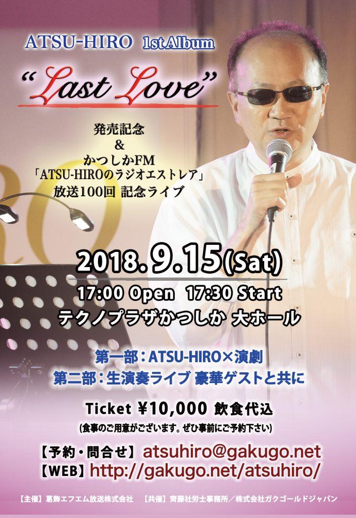 ATSU-HIRO アルバム「LAST LOVE」発売記念ライブ