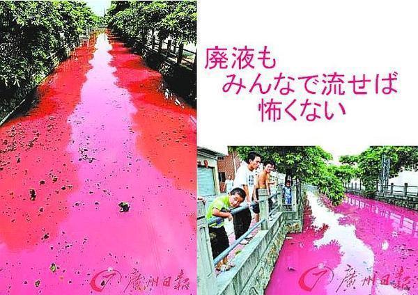 ■唸声中国/東莞の川が紅に染まり、川まで愛国?でも染めた犯人は? - 唸声のブログ 唸声のブログ